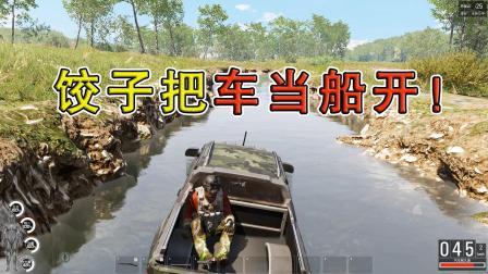 饺子把车开进河?郎哥被呛的差点翻白肚,上演翻车的一百种方法!