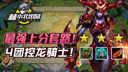 4团控龙骑士 版本最强上分套路!
