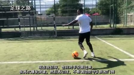 足球教学丨让前锋在前场更具创造力的小窍门