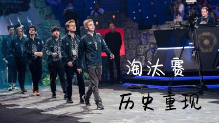 【天下DotA】(Ti9 OG夺冠特辑)破咒之旅,神迹降临(中)——淘汰赛历史重现