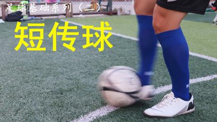 足球比赛用得最多的技术,你真的做对了吗?快来对比一下