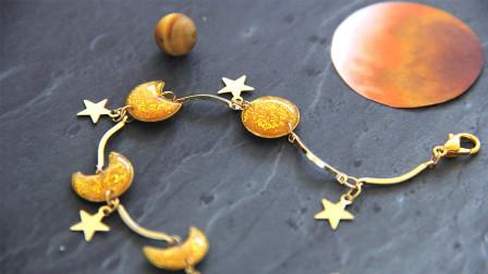 聪明的人这样做首饰,不花钱买模板,闪亮的星星月食手链也能做