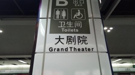 深圳地铁1号线长客好车123(罗湖方向)出大剧院站