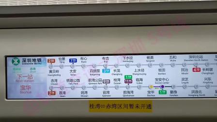 深圳地铁2号线242(支援列车)运行于宝安中心-宝华区间