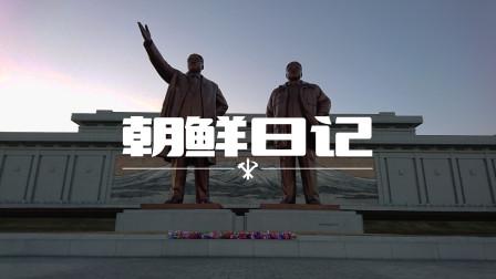 朝鲜日记 | 冷却计划