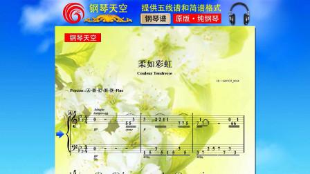 【钢琴】(简谱)《柔如彩虹》理查德克莱德曼,钢琴曲,钢琴教学(原版钢琴谱)