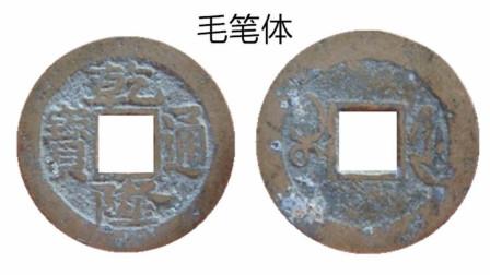 开水钱币:古钱币乾隆通宝宝浙局中的小字毛笔体版别