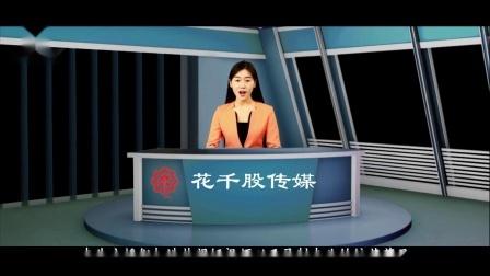 花千股传媒宣传片