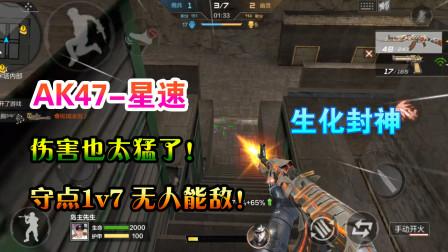 岛主解说:用AK47-星速打生化,我在1v7啊!这枪伤害也太猛了!