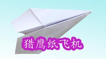 猎鹰纸飞机