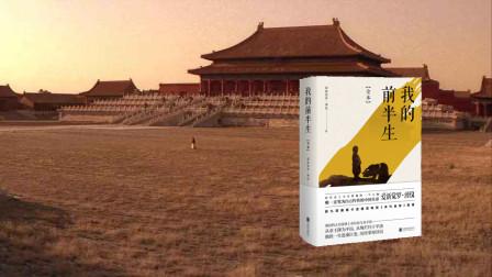 5分钟读完《我的前半生》——带你看完中国最后一位皇帝的一生