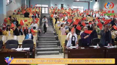 独山县举行庆祝中国共产党成立70周年少儿组朗诵大赛刘轩畅获得第三名视频