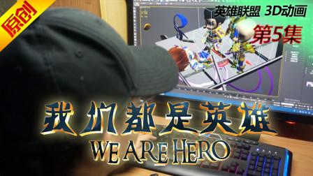 LOL搞笑3D小动画 我们都是英雄 第5集