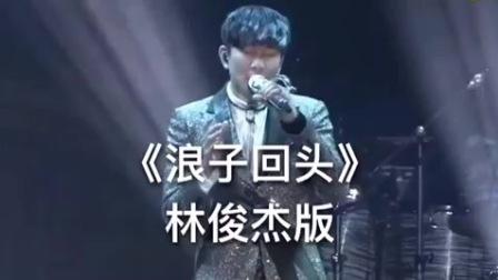 林俊杰现场版的《浪子回头》完美嗓音,好听到爆!