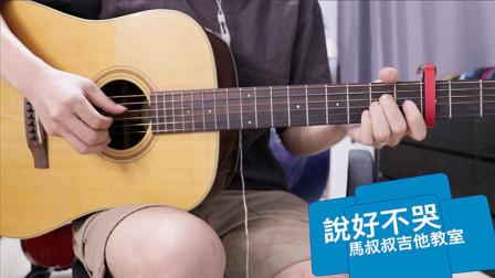说好不哭 / 马叔叔 / 吉他教室 / #385
