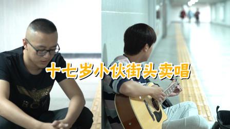 龙哥帮老父亲寻找流浪的儿子,惊现地铁卖唱被父亲原谅!