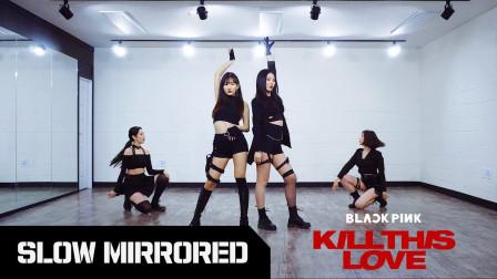 慢动作分解BLACKPINK - KILL THIS LOVE 舞蹈