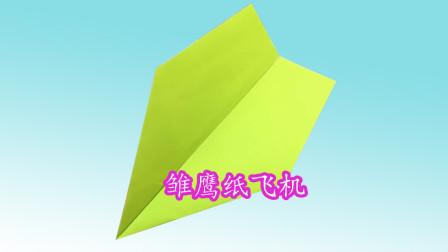 雏鹰纸飞机