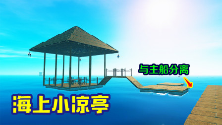 木筏求生37:海上小凉亭,与主船分离却一直陪着我!