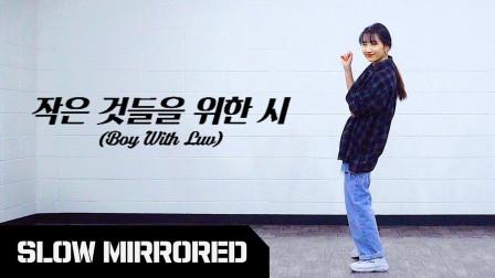 防弹Boy With Luv舞蹈教学,阿米们快来看!