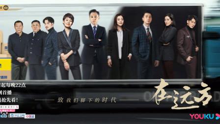 送车模表白刘烨 !《在远方》刘烨,马伊琍,梅婷,保剑锋,曾黎吻戏片花,第13 14集预告。