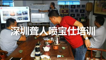 深圳聋人喷宝仕培训