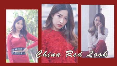 大只穿搭show:国庆来一发中国红穿搭 原来红色可以这么美