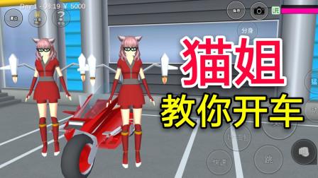 樱花校园模拟器:灵魂车神!猫姐姐教你如何开摩托车?
