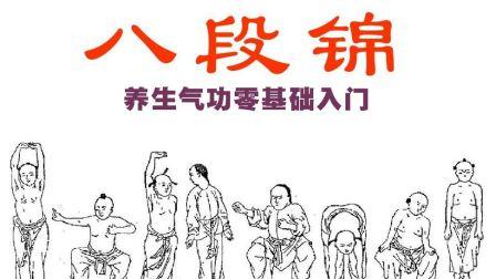 健身气功:八段锦全套零基础入门教程
