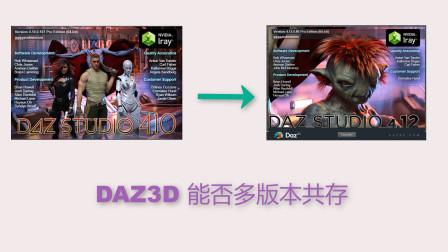 daz3d 软件可否多版本共存(以4.10,4.12版本为例)