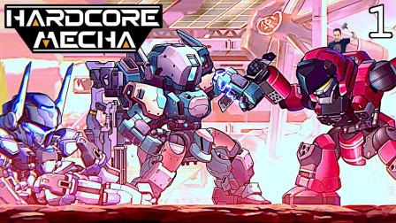 求求你们,看看这个游戏吧|硬核机甲  模式三,雷暴,开始战斗