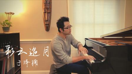 于泽楠钢琴演奏《彩云追月》