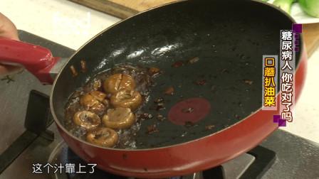 口蘑扒油菜