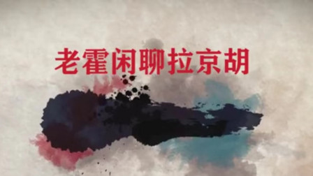 传播京胡美韵,演奏讲解程派原板的京胡伴奏风格,值得欣赏