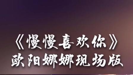 音乐才女:欧阳娜娜翻唱李荣浩歌曲《慢慢喜欢你》真的是人美歌甜