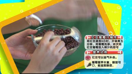 减肥瘦身红豆葡萄汁