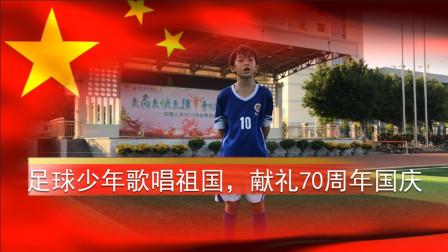 """绿茵足球小子:谢谢你祖国,让""""我和我的祖国""""回荡在球场的每个角落"""