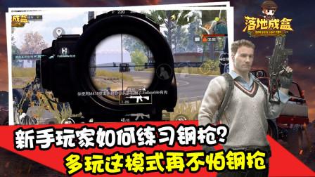 落地成盒:新手玩家如何练习钢枪?多玩玩这模式再也不怕钢抢了