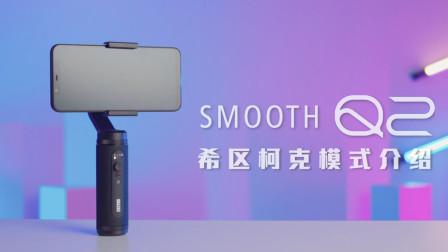 ZHIYUN SMOOTH-Q2希区柯克教程