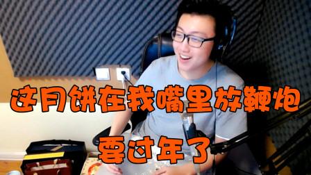 马桶c:这就是中华小当家做的月饼吗!