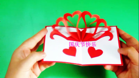 巧手亲子坊国庆节贺卡-爱心一串串,简单漂亮好学好看,手工视频教程