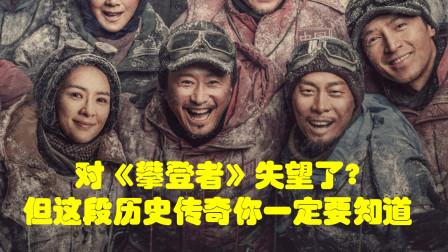 别因为电影差而忽略这段历史 中国首登珠峰背后的艰辛