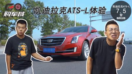 """""""谣言""""止于智者始于键盘侠 ATS-L—20万级最速豪华"""