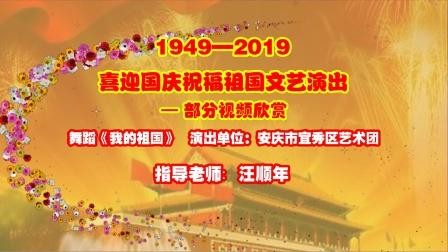 舞蹈《我的祖国》演出单位:安庆市宜秀区艺术团