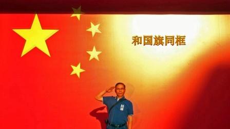 和共和国同龄 与祖国同行 和国旗同框 祝福祖国国泰民安