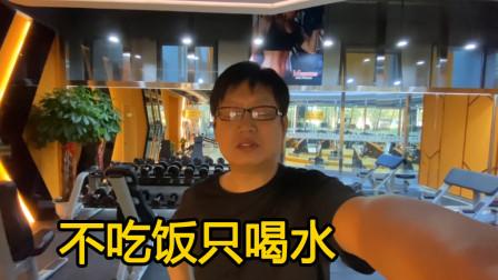 大大期VLOG:坚持14天不吃饭只喝水,从270斤减到140斤!