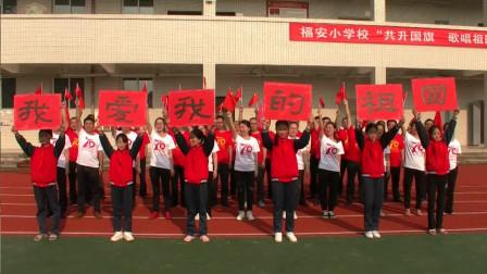 垫江县福安小学校快闪——《我和我的祖国》