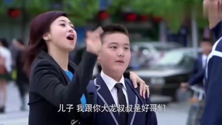 富婆送儿子上学,在校门前和大叔拥抱,这让小儿子情何以堪?