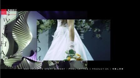 像素格子Studio出品:C位女神和她的Mr.Dong(婚礼微电影)