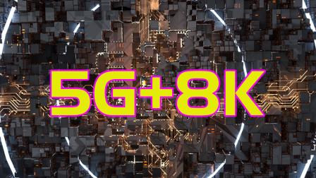5G时代来临,8K超高清视频离我们还有多远?